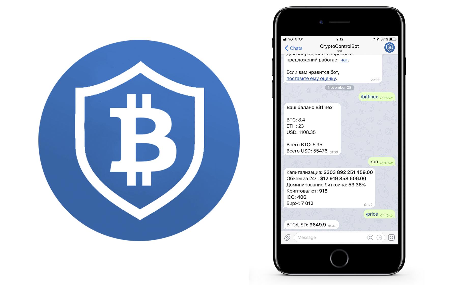 Криптовалютный Telegram-бот